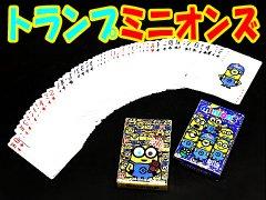 【お買い得】トランプ ミニオンズ 【単価¥47】12入