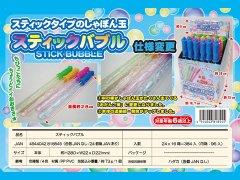 【お買い得】スティックバブル GP−272 【単価¥36】24入