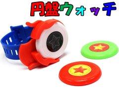 円盤ウォッチ CT24724A 【単価¥56】12入