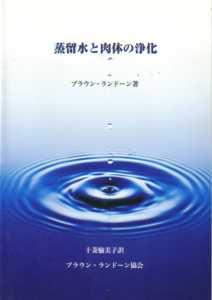 蒸留水と肉体の浄化