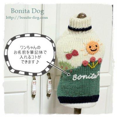 オーダーメイド犬服〔お天気セーターSUNNY〕