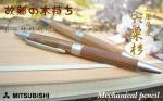 宍粟杉ボールペン