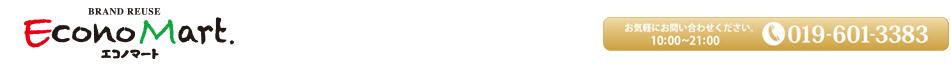 岩手県盛岡市の老舗ブランドリユースショップ |エコノマート| 金・銀・プラチナ・時計・貴金属・ブランド品|高価買取