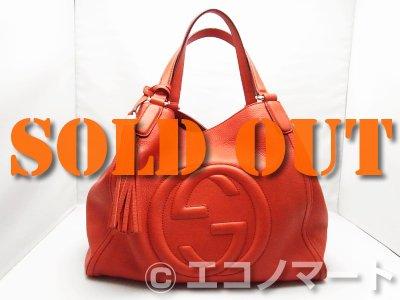 info for ad49a 38de9 GUCCI グッチ ソーホーショルダーバッグ 282309 - ブランドリユース エコノマート | 中古・ブランド、時計、バッグの販売