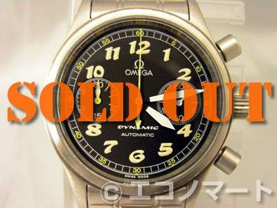 new concept 21d40 8825d オメガ ダイナミック クロノグラフ メンズ 5340.50 - ブランドリユース エコノマート | 中古・ブランド、時計、バッグの販売