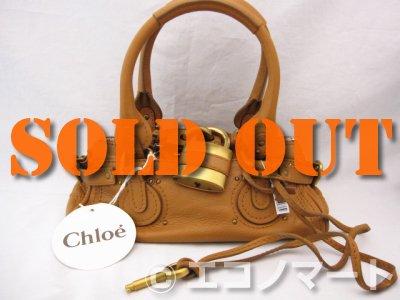 big sale 56ce1 d2de5 クロエ ミニパディトン 7ESA10-7E422-151TAN - チケット&リサイクル エコノマート | 中古・ブランド、時計、バッグの販売