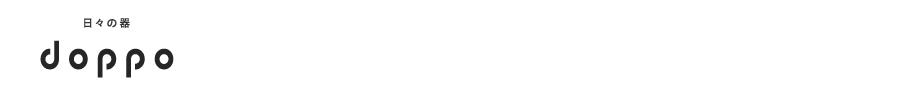 日々の器 doppo(土鍋、IH土鍋)