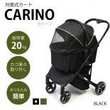 WEB限定10%OFF!送料無料【ピッコロカーネ】CARINO(カリーノ) ブラック 中型小型犬におすすめ!耐荷重20kgまでの対面式ペットカート