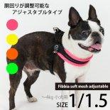 【Tre Ponti トレ・ポンティ】Fibbia Soft Mesh adjustable type(フィッビア ソフトメッシュアジャスタブル)サイズ1/1.5 ソフトメッシュ素材~4kg
