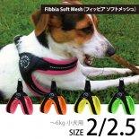 【Tre Ponti トレ・ポンティ】Fibbia Soft Mesh(フィッビア ソフトメッシュ)サイズ2/2.5