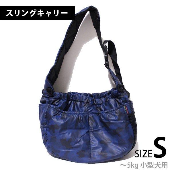 【20%OFF】スリングキャリー・Sサイズ ...