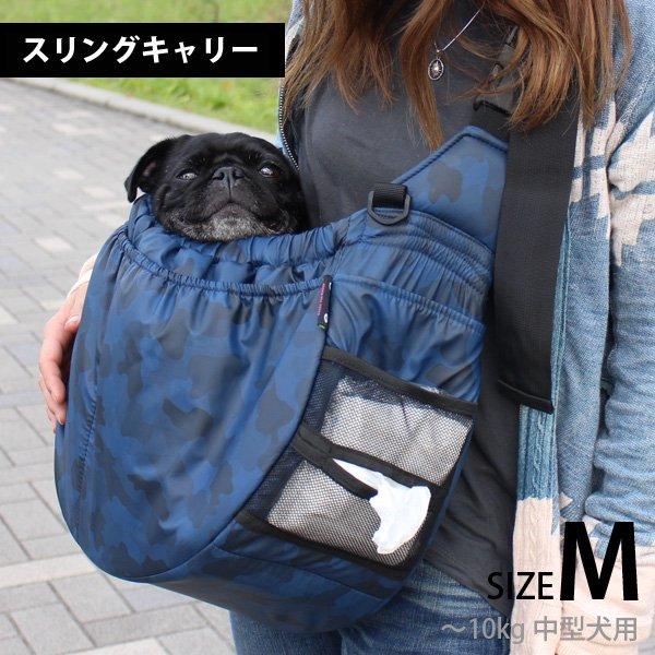 【20%OFF】スリングキャリー・Mサイズ ...