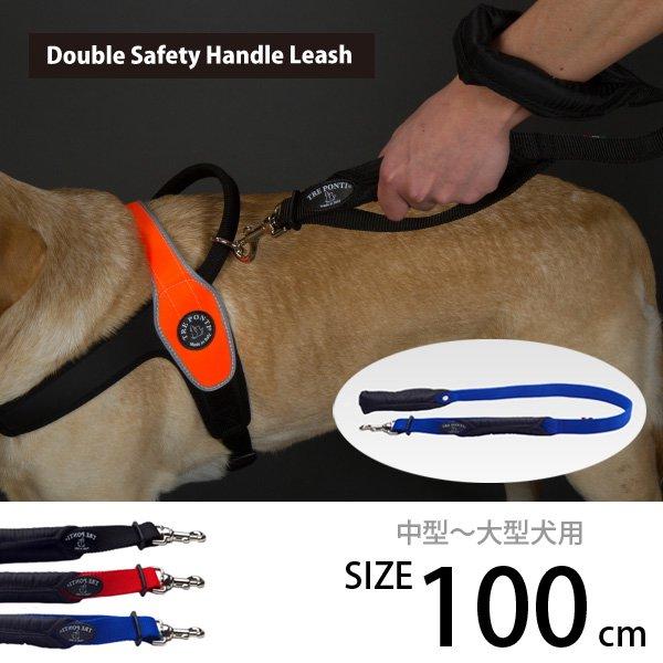 【Tre Ponti トレ・ポンティ】Double Safety Handle Leash 100cm(大型犬用リード)ダブルハンドルが特徴 厚いパッドで腕肩の負担軽減