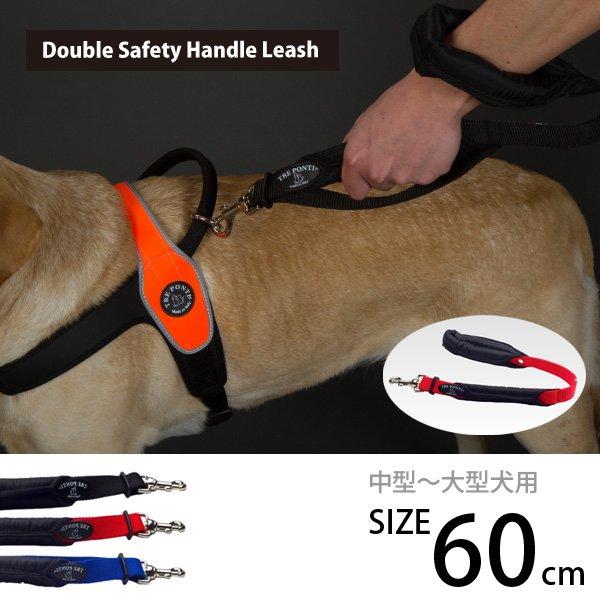 【Tre Ponti トレ・ポンティ】Double Safety Handle Leash 60cm(大型犬用リード)ダブルハンドルが特徴 厚いパッドで腕肩の負担軽減