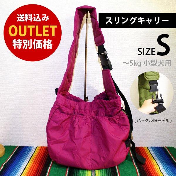 【OUTLET】【40%OFF】スリングキャリー...