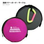 【WANDAWAY】消臭マナーポーチ・サークル(ピンク/ダークグレー)コロンと丸い軽量・防水ウェットスーツ素材のうんち入れ