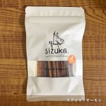 【SIZUKA】スティックサーモン 40g 北海道産オホーツクサーモン(無添加・無香料・無着色)