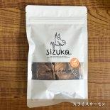 【SIZUKA】スライスサーモン 40g 北海道産オホーツクサーモン(無添加・無香料・無着色)