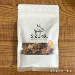 【SIZUKA】ひとくちサーモン 40g 北海道産オホーツクサーモン(無添加・無香料・無着色)