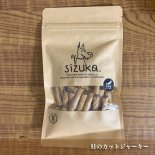 【SIZUKA】鮭のカットジャーキー 80g ビタミン/ミネラル豊富 北海道産の熊笹入り