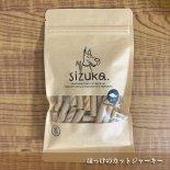 【SIZUKA】ほっけのカットジャーキー 80g カルシウムが多く低カロリー パピーやシニアに