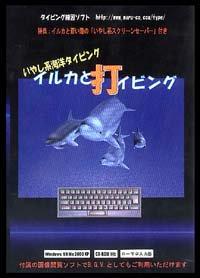 イルカと打イビング CD-ROM