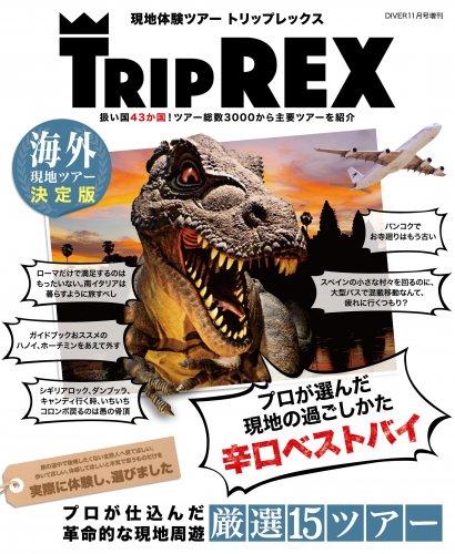 現地体験ツアー TRIPREX