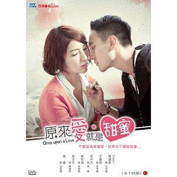 台湾ドラマ「原來愛就是甜蜜 Once Upon a Love」 DVD(台湾版)