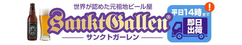 元祖地ビール「サンクトガーレン」直営通販ショップ