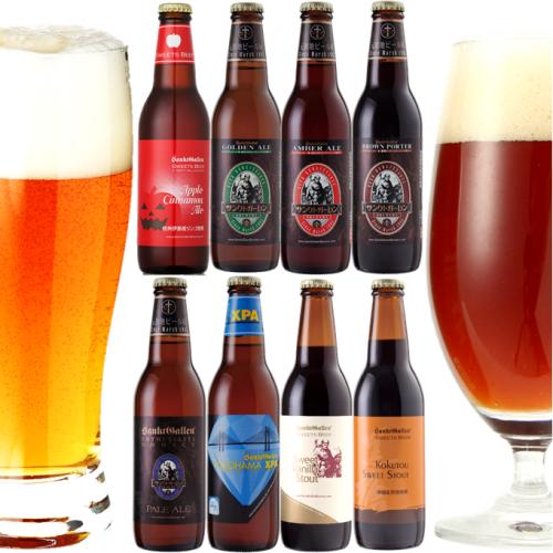 【<ハロウィン限定>クラフトビール8種8本飲み比べセット 】アップルシナモンエール、世界一IPAビールなど