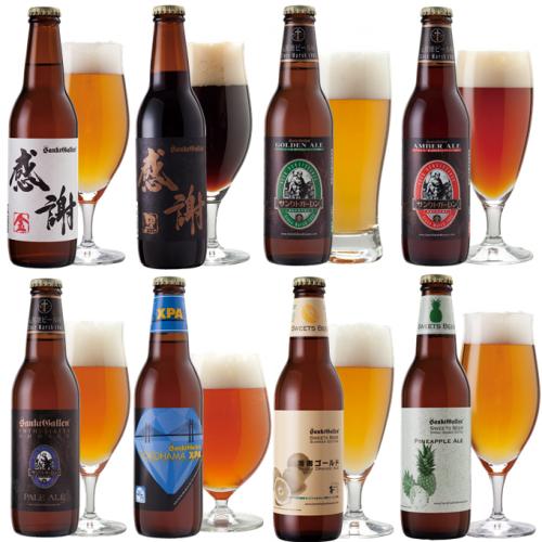 【 感謝ビール入クラフトビール8種8本飲み比べセット <夏限定フルーツビール2種、世界一に輝いたIPAビール入> 】