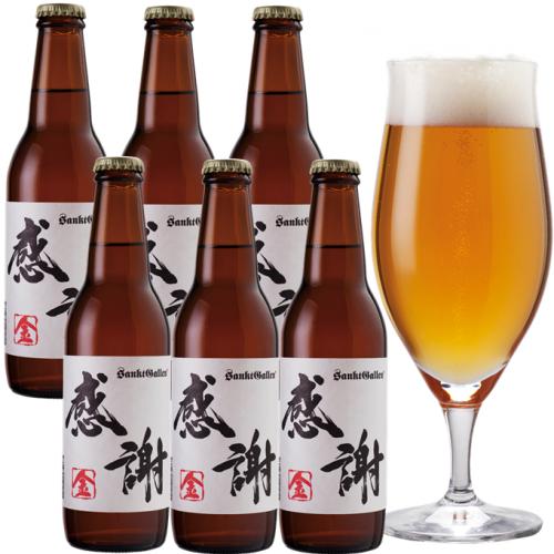 【 感謝ビール<金>6本セット】ありがとうを伝えるビール <送料無料>