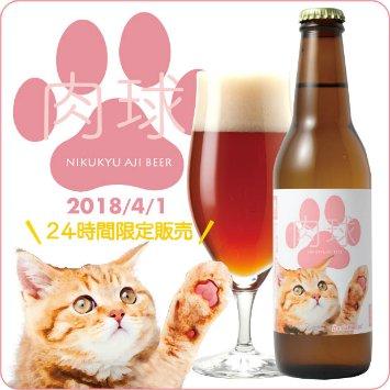 世界初!「肉球」味ビール 【2018年4月1...