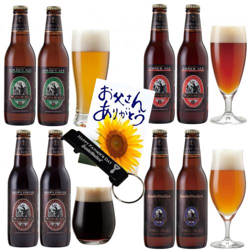 【父の日3大特典付き】 金賞地ビール(...