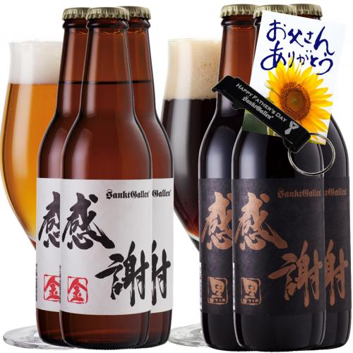 【父の日3大特典付き】 感謝ビール6本セ...