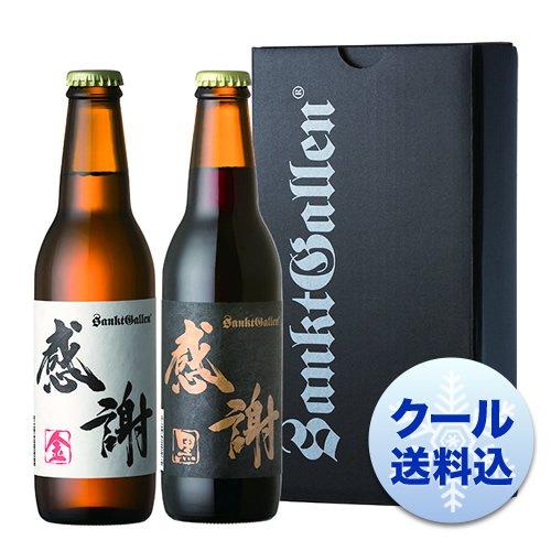 """""""ありがとう""""を伝えるビール 感謝の生2本 【届いてすぐ飲めるクール送料無料】"""