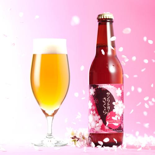ふんわり桜餅風味ビール 「さくら」 本物の 桜の花使用の春限定ビール
