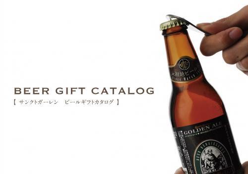 クラフトビール 地ビール カタログギフト 【送料無料】【迅速配送】