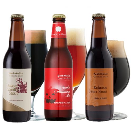 【 ハロウィン限定 秋冬スイーツビール3種セット 】 アップルシナモン、黒糖、バニラ