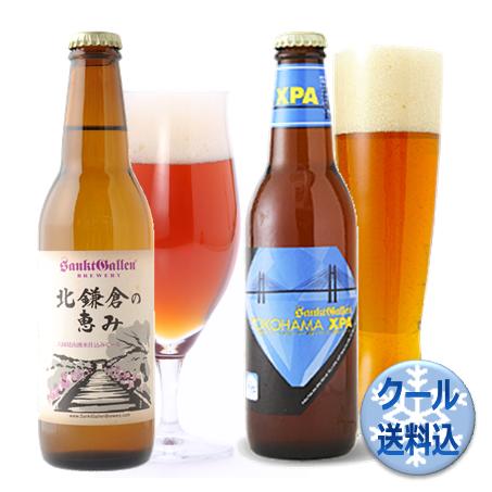 【送料込・迅速配送・すぐ飲めるクール便】 神奈川の天然水仕込みビール2種セット(横浜・北鎌倉)