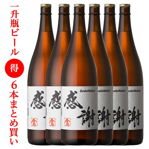 一升瓶ビール6本まとめ買い 【送料無料/すぐ飲めるクール便/合計10.8L!】 【平日14時までの注文で即日出荷】