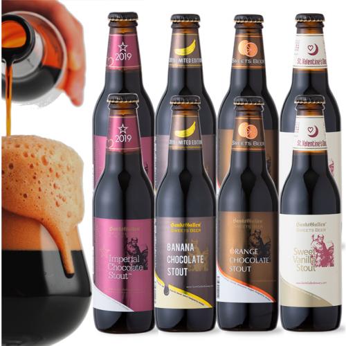 数量限定 【チョコビール4種8本セット】 話題のチョコビール フルセット<送料無料>