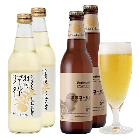 【 湘南ゴールドビール&サイダーセットA 】 神奈川産の稀少オレンジを使用したビール2本とジュース2本