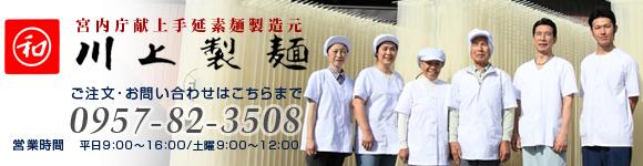 【宮内庁献上島原手延素麺】川上製麺オンラインショップ