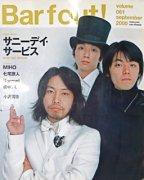 Barfout! volume61 9月号 2000