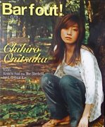Barfout! volume73 9月号 2001