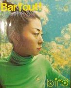 Barfout! volume79 3月号 2002