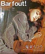 Barfout! volume80 4月号 2002