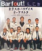 Barfout! volume82 6月号 2002