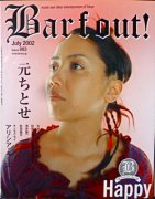 Barfout! volume83 7月号 2002